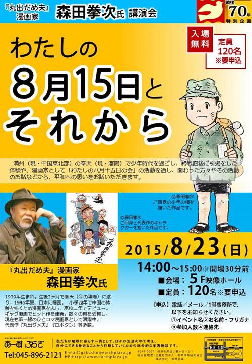 一般財団法人日本漫画事務局八月十五日の会-八月十五日終戦 | 中国からの引揚げ | 八月十五日からの暮らし | 私の八月十五日の会HOME